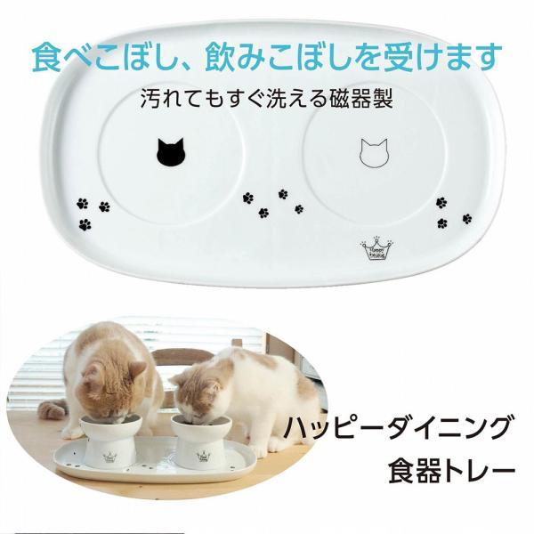 猫壱 ハッピーダイニング専用 食器トレー ダブル 関東当日便|chanet|04