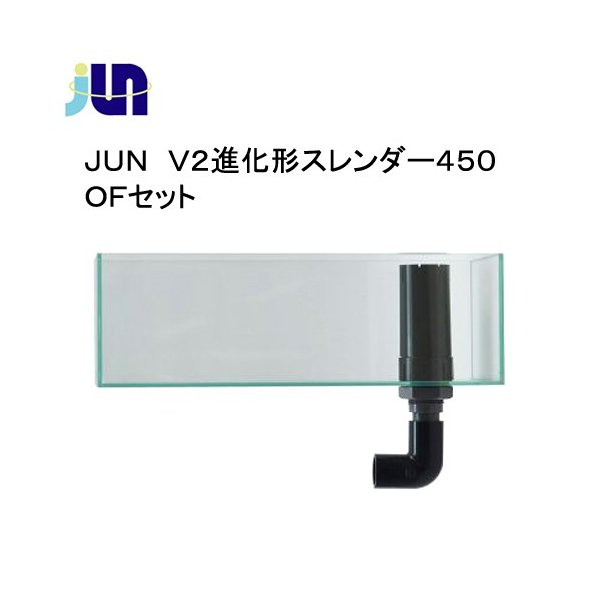 JUN V2進化形スレンダー450 OFセット お一人様1点限り 沖縄別途送料 関東当日便|chanet