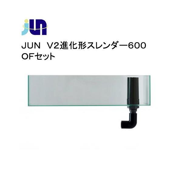JUN V2進化形スレンダー600 OFセット お一人様1点限り 沖縄別途送料 関東当日便|chanet