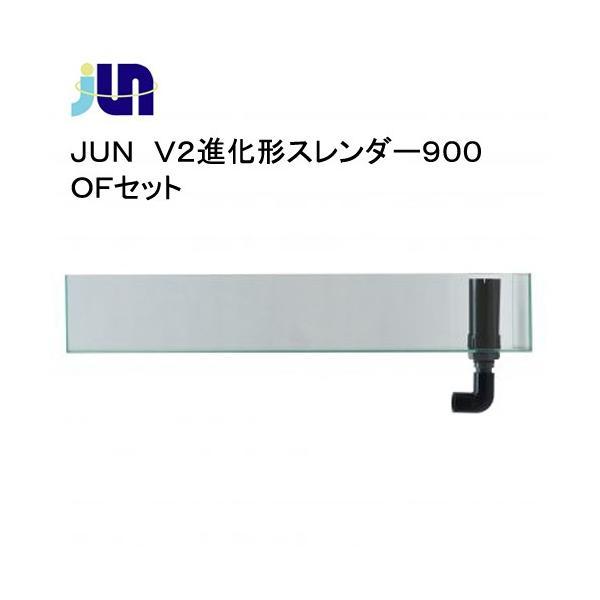 JUN V2進化形スレンダー900 OFセット お一人様1点限り 沖縄別途送料 関東当日便|chanet