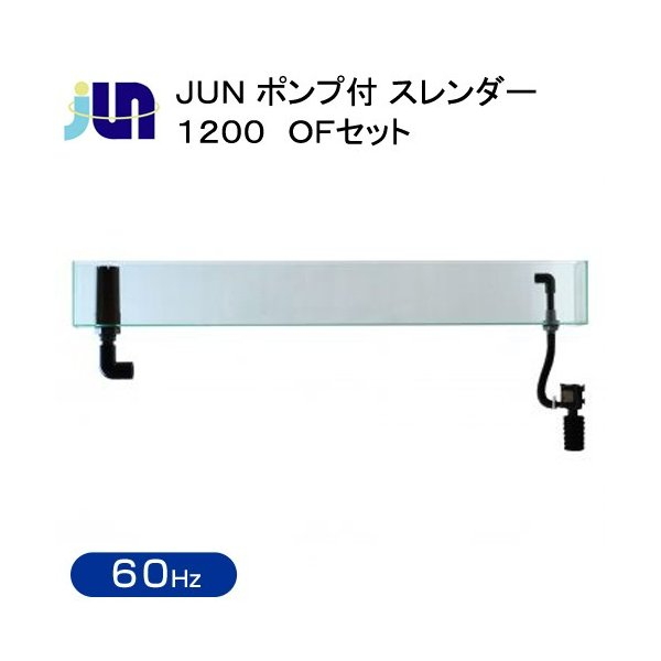 同梱不可・中型便手数料 JUN ポンプ付 スレンダー1200 OFセット 60Hz 才数170|chanet