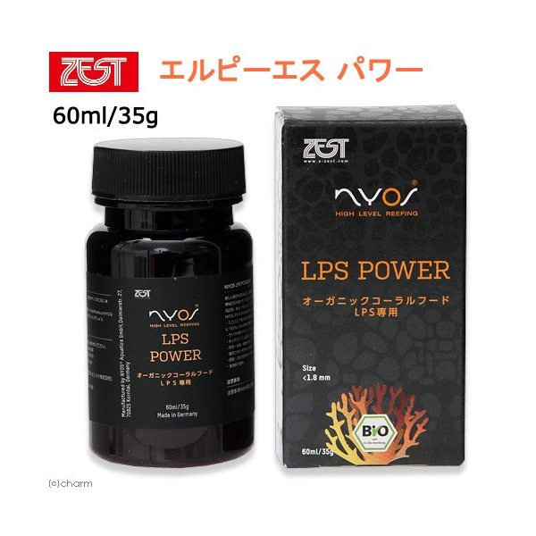 ZEST LPS POWER エルピーエスパワー 60ml/35g NYOS Coral Food 関東当日便|chanet