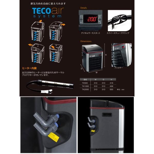 TECO TK1000 アクアリウム用クーラー 沖縄別途送料 関東当日便 chanet 02