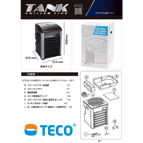 TECO TK1000 アクアリウム用クーラー 沖縄別途送料 関東当日便 chanet 03