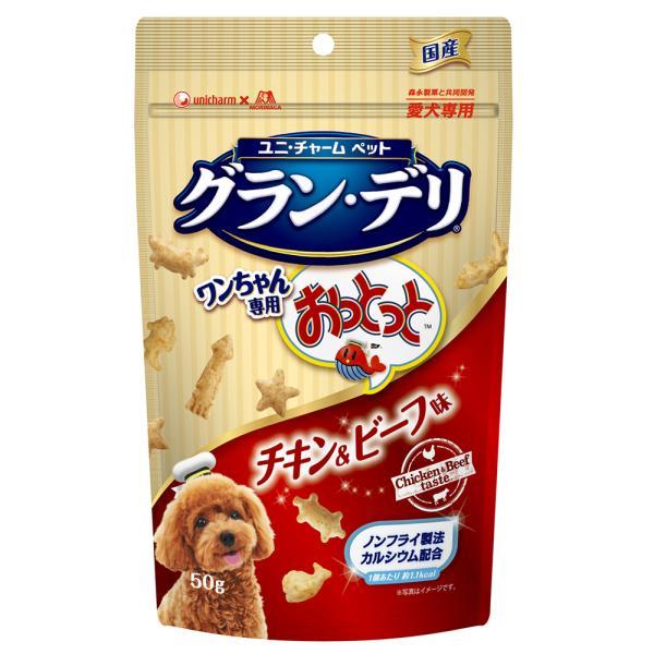 グランデリ ワンちゃん専用おっとっと チキン&ビーフ味 50g 関東当日便|chanet