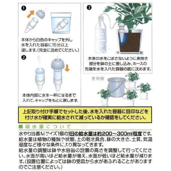 水やり当番 Mサイズ(2ヶ組) 留守 自動 水遣り器 関東当日便|chanet|04