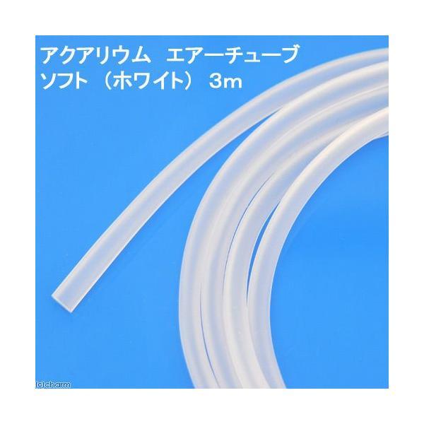 スドー アクアリウム エアーチューブ ソフト (ホワイト) 3m 関東当日便|chanet