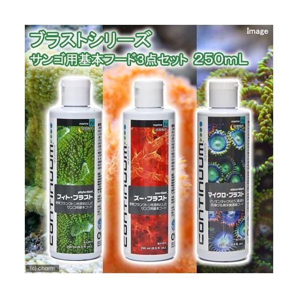 ブラストシリーズ サンゴ用基本フード3点セット 250mL 関東当日便|chanet