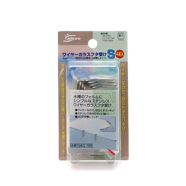 ニッソー ワイヤーガラスフタ受け S 4本入 4&5mm厚ガラス水槽用(上枠無しタイプ) 関東当日便|chanet