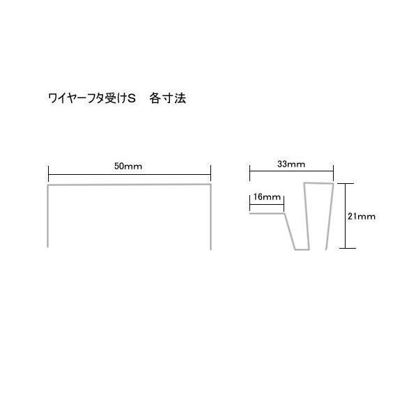 ニッソー ワイヤーガラスフタ受け S 4本入 4&5mm厚ガラス水槽用(上枠無しタイプ) 関東当日便|chanet|04