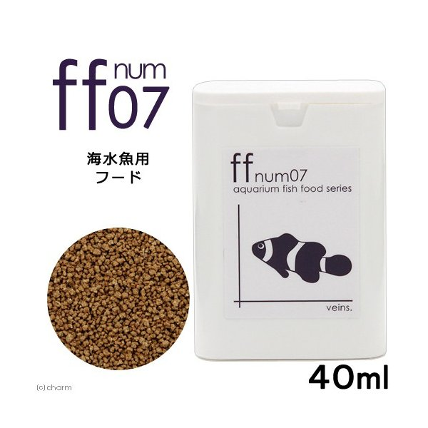 aquarium fish food series 「ff num07」粒径1.3mm 海水魚用フード 40mL 関東当日便|chanet