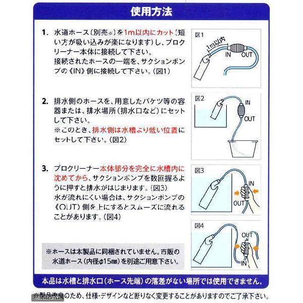 水作 プロクリーナー(サクションポンプ付き) 関東当日便|chanet|02