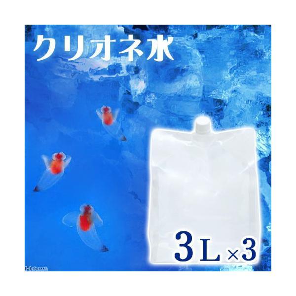 (海水魚)足し水くん 天然海水「クリオネ水」(海洋深層水) 3リットル(3袋セット) クリオネ飼育 航空便不可|chanet