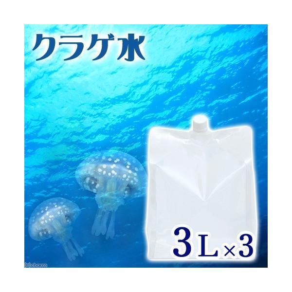 (海水魚)足し水くん 天然海水「クラゲ水」(海洋深層水) 3リットル(3袋セット)クラゲ飼育 アクアリウム 航空便不可|chanet