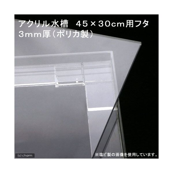 トゥービック アクリル水槽 幅45×奥行30cm用フタ 約43×28cm×3mm厚(ポリカ製)