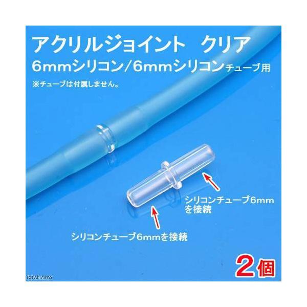 アクリルジョイント クリア (6mmシリコン/6mmシリコン)チューブ用 2個入 関東当日便|chanet