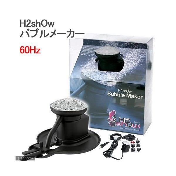 取寄せ商品 60Hz H2shOw バブルメーカー(60Hz)(西日本用) 75〜90cm水槽用エアーポンプ|chanet
