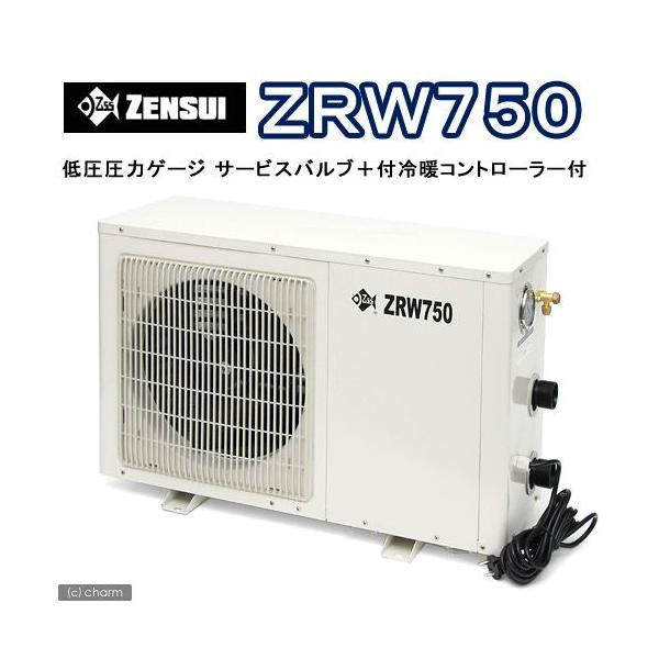 メーカー直送 外置型水槽用クーラー ZRW750 対応水量2800リットル 同梱不可 別途送料 chanet