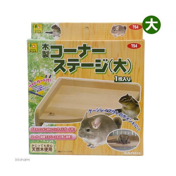 |三晃商会 SANKO 木製コーナーステージ 大 チンチラ モモンガ チンチラ ステージ 木製