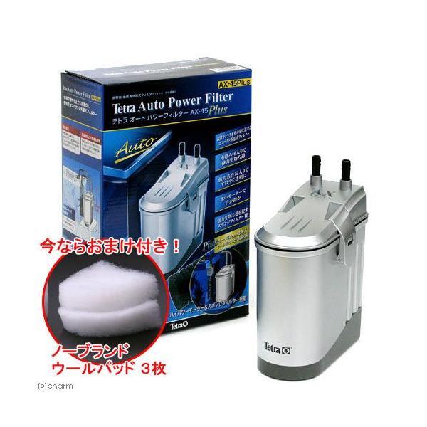 Plus テトラ オートパワーフィルター AX−45Plus 水槽用外部フィルター おまけ付き
