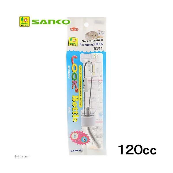 三晃商会 SANKO ルックルックボトル 120cc ハムスター 給水器