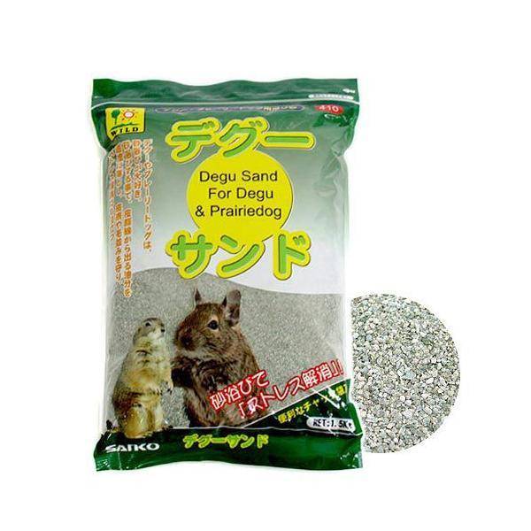 |三晃商会 SANKO デグーサンド 1.5kg 浴び砂 砂浴び デグー お一人様10点限り プレー…