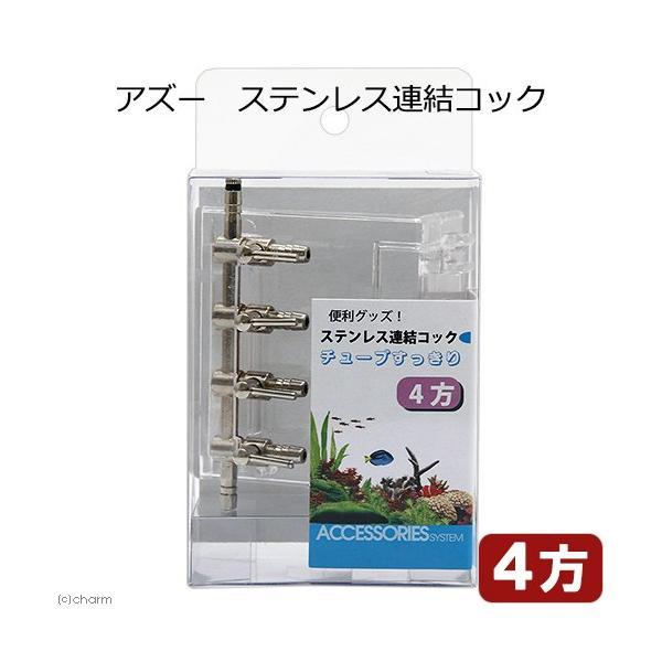 アズー ステンレス連結コック 4方 関東当日便|chanet