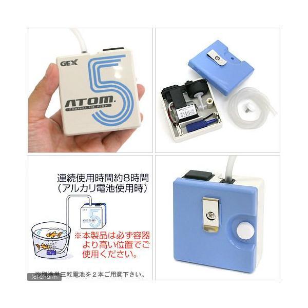 GEX 携帯用乾電池式エアーポンプ ATOM.5(アトム5) ジェックス 関東当日便|chanet|02