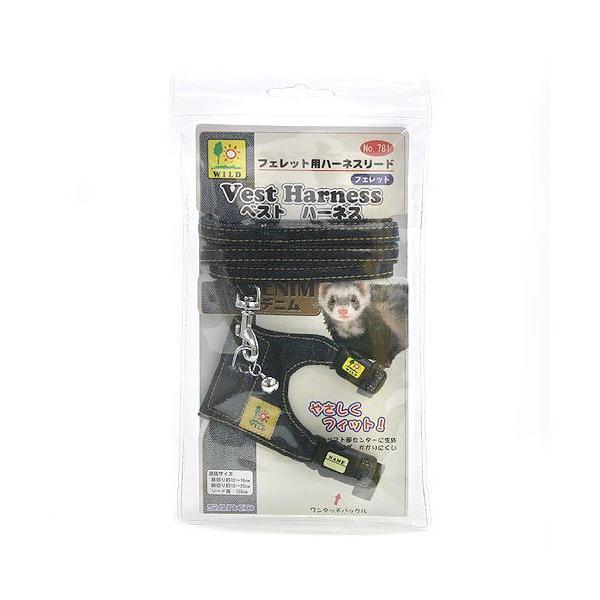 |三晃商会 SANKO フェレット ベスト・ハーネス デニム No.781