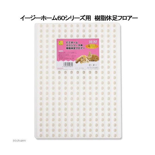 |三晃商会 SANKO イージーホーム60用 樹脂休足フロアー うさぎ ケージ