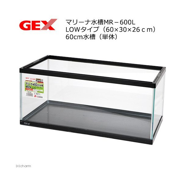 GEX マリーナ水槽MR−600L LOWタイプ(60×30×26cm)60cm水槽(単体) ジェックス お一人様1点限り