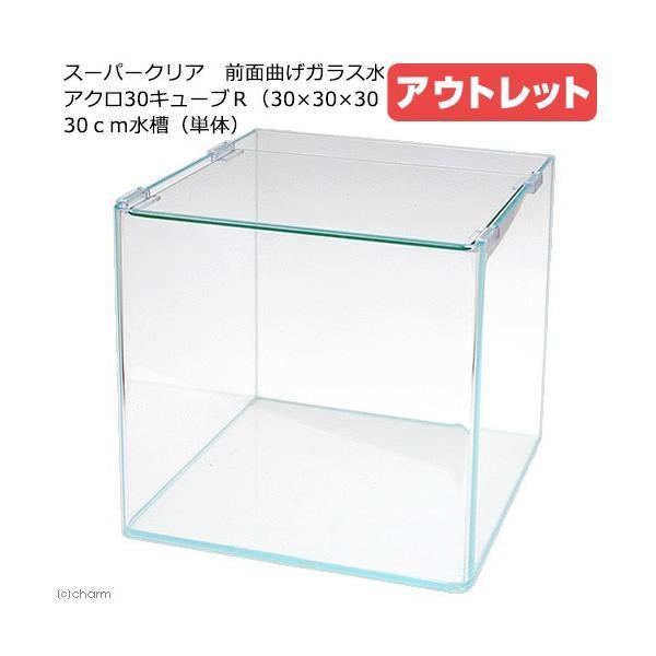 スーパークリア 前面曲げガラス水槽 アクロ30キューブR(30×30×30cm)30cm水槽 Aqullo