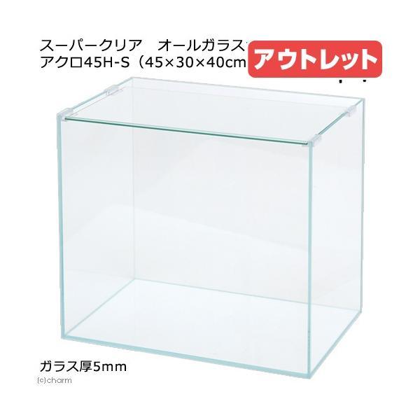 スーパークリア オールガラス水槽 アクロ45H-S(45×30×40cm) Aqullo 訳あり