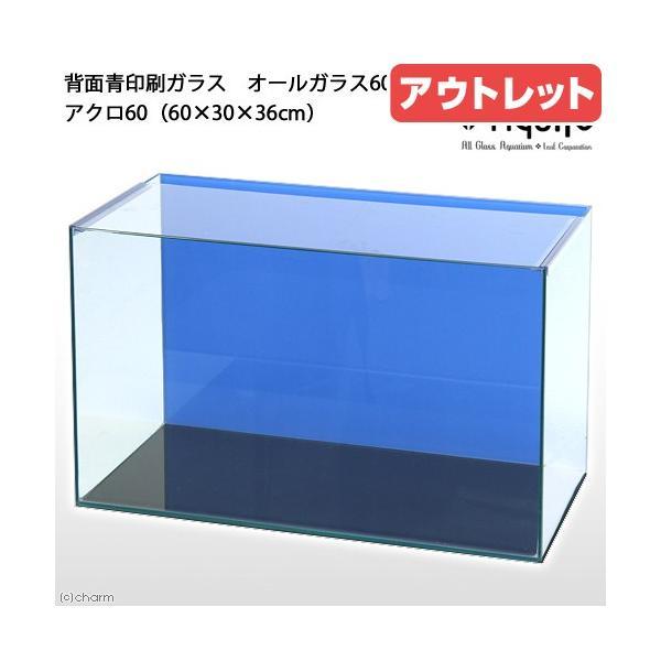 バックプリント BLUE アクロ60N(60×30×36cm) 60cm水槽 Aqullo フタ無し