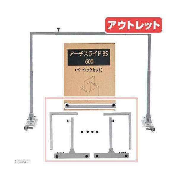 カミハタ アーチスライド BS(べーシックセット)600