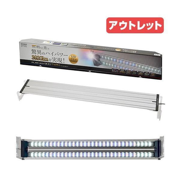コトブキ工芸 フラットLED ツイン 900 90cm水槽用照明