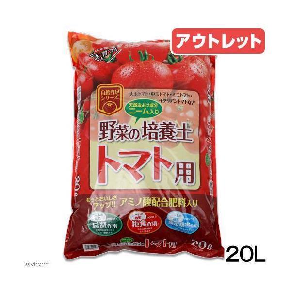 アウトレット品 野菜の培養土 トマト用 20L(11kg) 園芸 培養土 ガーデニング お一人様2点限り 訳あり