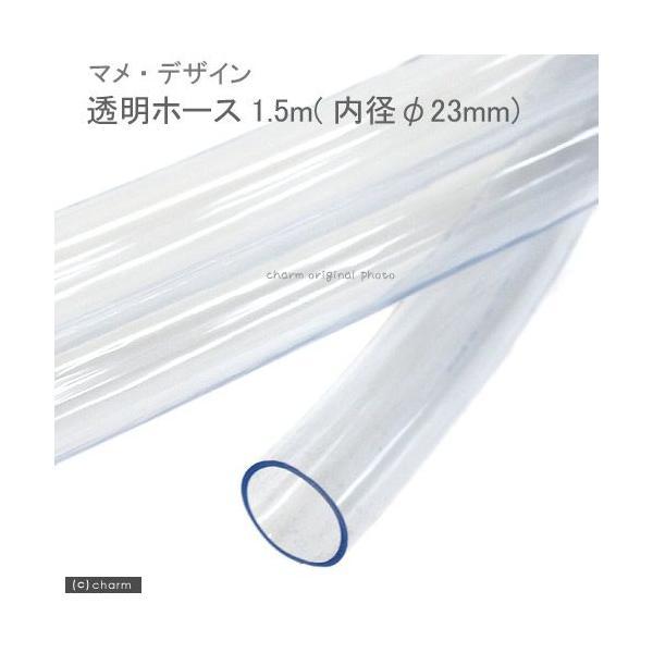 パッケージなし マメデザイン マメオーバーフロー用透明ホース 直径23/26 1.5m 関東当日便|chanet
