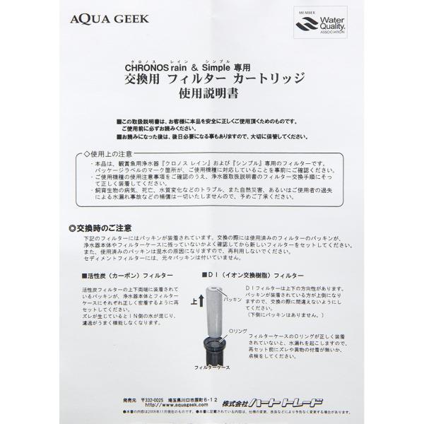 Simple(シンプル)用 活性炭(カーボン)フィルター 関東当日便|chanet|02