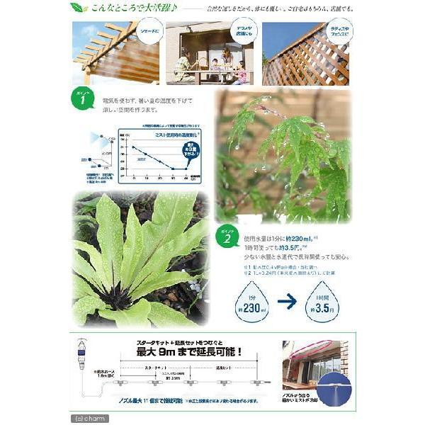 アウトレット品 タカギ ガーデンクーラー スターターキット 関東当日便 chanet 02