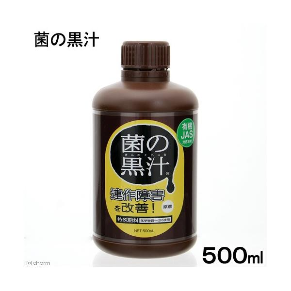 菌の黒汁 500ml 関東当日便|chanet
