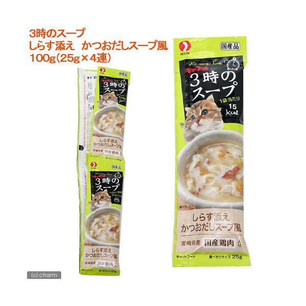 キャネット 3時のスープ しらす添え かつおだしスープ風 100g(25g×4連) 猫 おやつ
