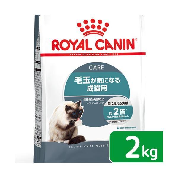 ロイヤルカナン 猫 ヘアボールケア 毛玉が気になる成猫用 2kg 3182550721400 ジップ付|chanet