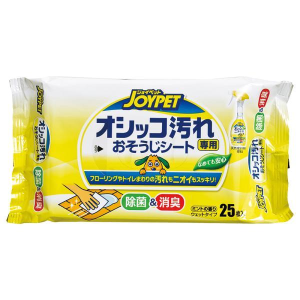 ジョイペット オシッコ汚れ専用おそうじシート 25枚 犬 猫 ペット用ウェットティッシュ 関東当日便|chanet