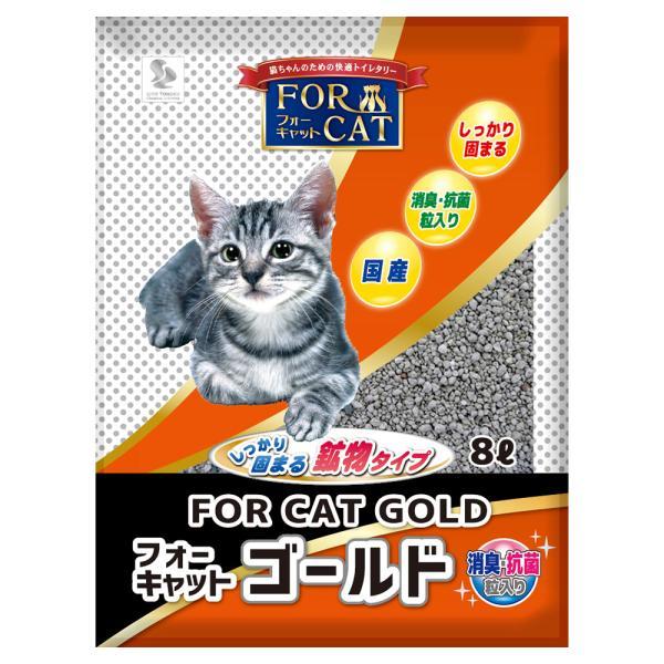 猫砂 新東北化学工業 フォーキャット ゴールド 8L 猫砂 ベントナイト 国産 お一人様2点限り