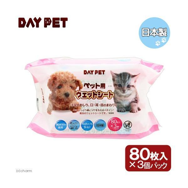 お得用 ペット用 ウェットシート 80枚×3P 犬 猫 小動物 ペット用ウェットティッシュ 関東当日便|chanet