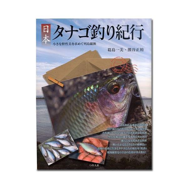 日本タナゴ釣り紀行 関東当日便 chanet