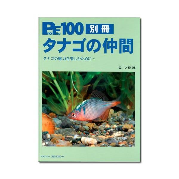 プロファイル100 別冊 タナゴの仲間 関東当日便|chanet