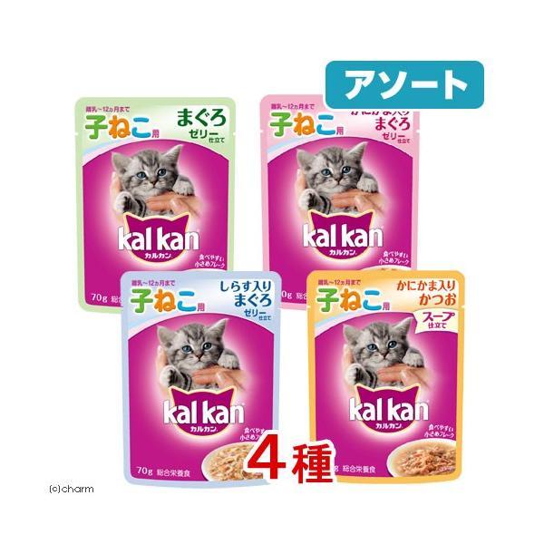 アソート カルカン パウチ ゼリー・スープ仕立て 12ヶ月までの子猫用 70g 4種4袋入り キャットフード カルカン 関東当日便|chanet