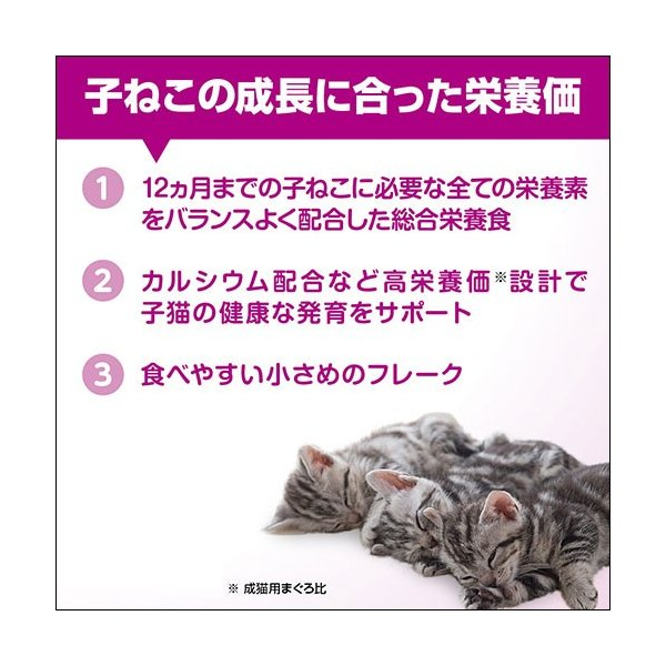 アソート カルカン パウチ ゼリー・スープ仕立て 12ヶ月までの子猫用 70g 4種4袋入り キャットフード カルカン 関東当日便|chanet|03